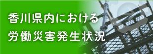 香川県内における労働災害発生状況