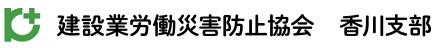 建設業労働災害防止協会 香川支部